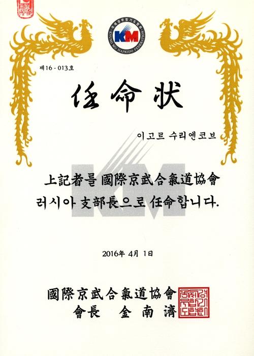 Сертификат национального представителя. (Корейский вариант)