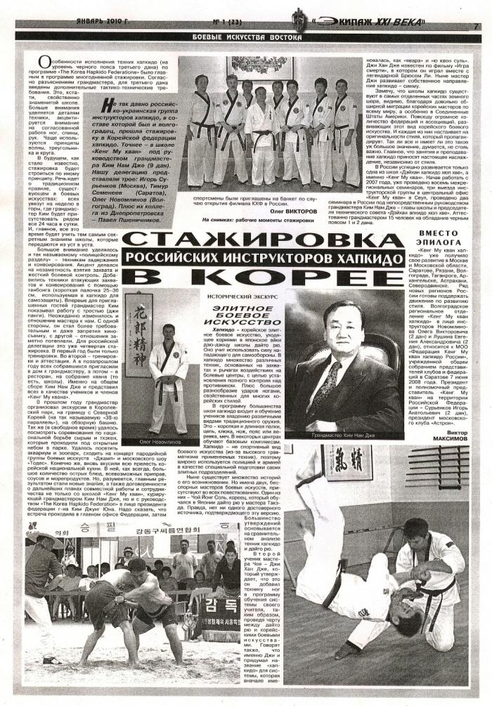Стажировка Российских инструкторов в Корее