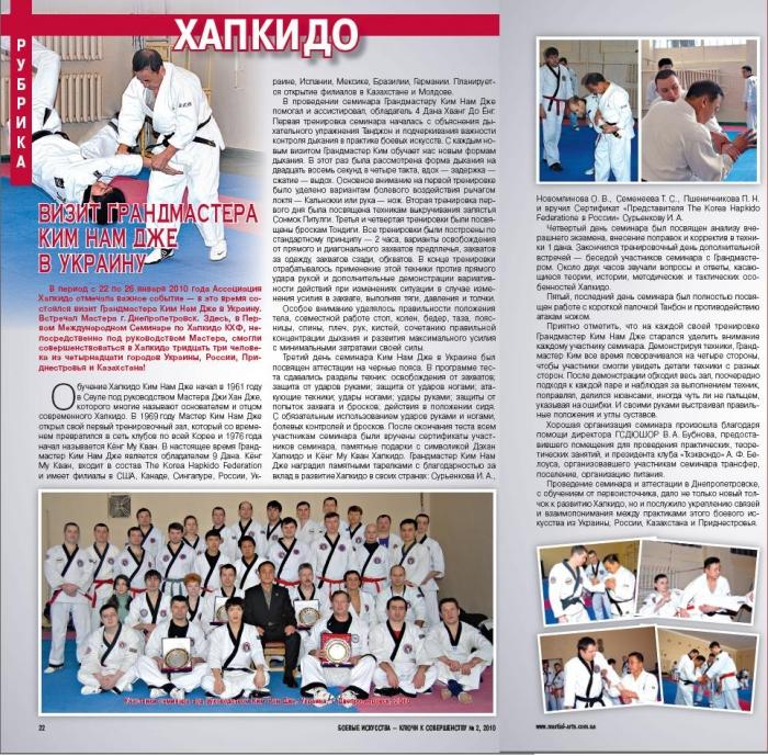 Визит Гранд Мастера Ким Нам Джэ в Украину