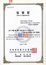 Сертификат национального представителя. (Международный вариант)