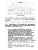 Документы, предоставляемые на оформление ДАН сертификата.