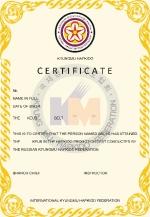 Кып сертификат.