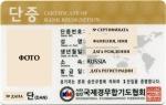 Пластиковая карточка Дан сертификата