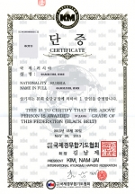 Дан сертификат